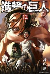 進撃の巨人 attack on titan(12)