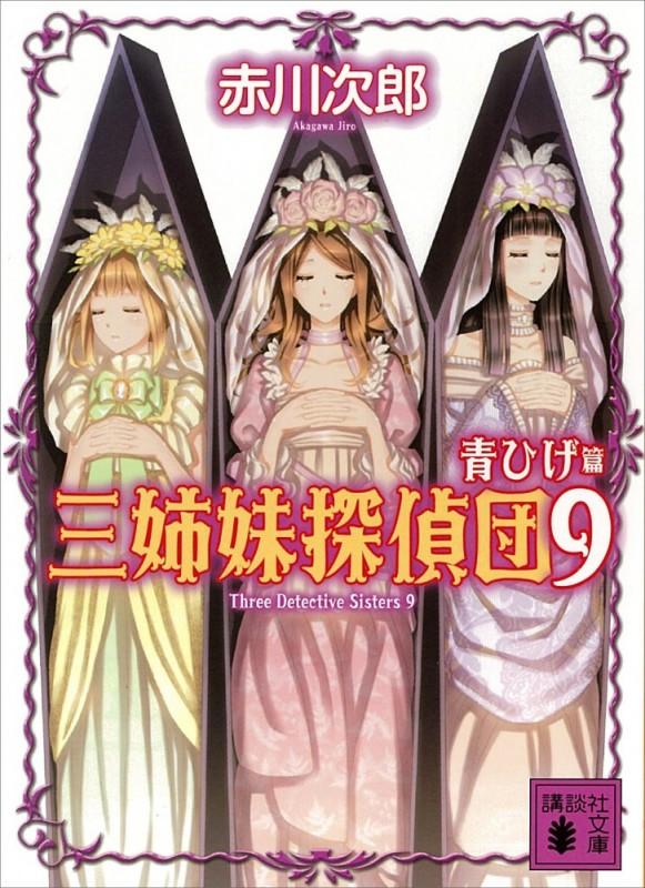 三姉妹探偵団(9) 青ひげ篇