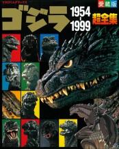 ゴジラ1954〜1999超全集