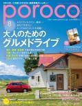 poroco 2014年8月号