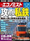週刊エコノミスト2018年11/20号
