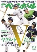 週刊ベースボール 2021年 11/1号