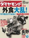 週刊ダイヤモンド 04年3月6日号