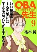OBA先生 9 −元ヤン教師が学校を救う!−