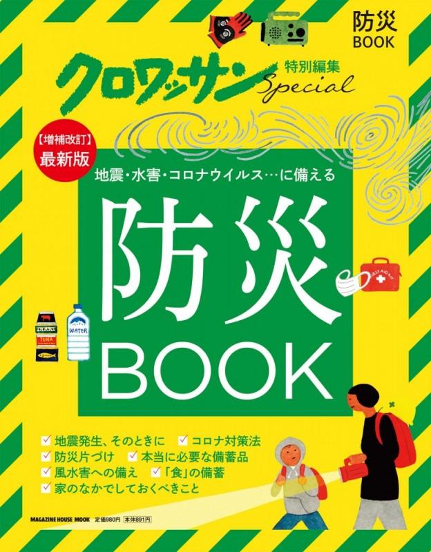 クロワッサン特別編集 防災BOOK