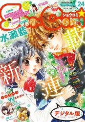 Sho−Comi 2017年24号(2017年11月20日発売)