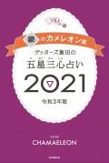 ゲッターズ飯田の五星三心占い銀のカメレオン座2021