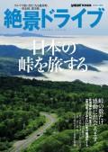 【期間限定価格】絶景ドライブ 日本の峠を旅する