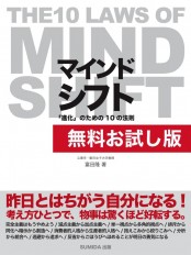 【無料お試し版】マインドシフト 「進化」のための10の法則 〜THE 10 LAWS OF MIND SHIFT〜