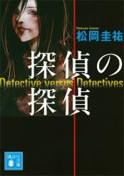 【期間限定価格】探偵の探偵