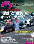 F1速報 2014 Rd11 ハンガリーGP号
