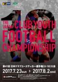 「第41回日本クラブユースサッカー選手権(U-18)大会」大会プログラム