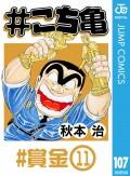 #こち亀 107 #賞金‐11