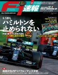 F1速報 2020 Rd13 エミリア・ロマーニャGP号