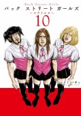 Back Street Girls(10)