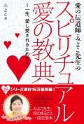 愛の伝道師・みよこ先生のスピリチュアル 愛の教典