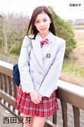 西田夏芽 伝説女子