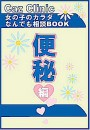 便秘編〜女の子のカラダなんでも相談BOOK