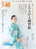 七緒 2014 夏号vol.38