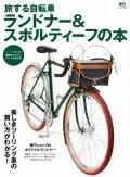 旅する自転車 ランドナー&スポルティーフの本