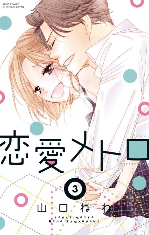 恋愛メトロ 3