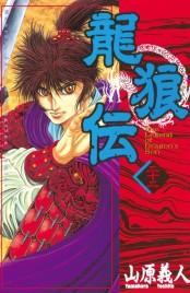 龍狼伝 The Legend of Dragon's Son(22)