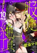 禁断Lovers Vol.081 服従か絶頂か