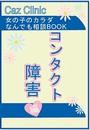 コンタクト障害編〜女の子のカラダなんでも相談BOOK