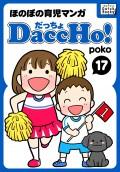DaccHo!(だっちょ) 17