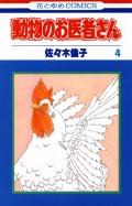 【期間限定価格】動物のお医者さん(4)
