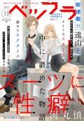 ベツフラ 13号(2020年7月22日発売)