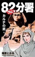 82分署(6) カルテの男編