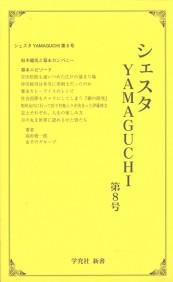 シェスタYAMAGUCHI