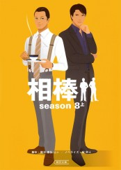 相棒 season8(上)