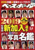 週刊ベースボール 2019年 2/4号