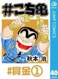 #こち亀 40 #賞金‐1
