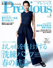 Precious 2018年5月号