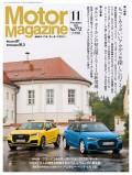 Motor Magazine 2019年11月号/No.772