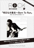 「明日なき暴走」ロック絶対名曲秘話5 〜Deep Story in Rock with Playlist〜