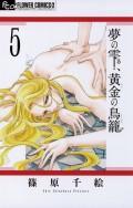 夢の雫、黄金の鳥籠 5