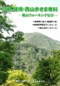 京都 嵯峨・西山歩きま専科 象の森書房刊