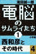 電脳のサムライたち1 西和彦とその時代4