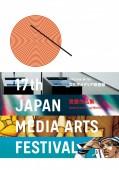 第17回文化庁メディア芸術祭 受賞作品集