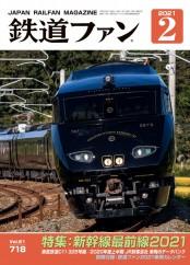 鉄道ファン2021年2月号