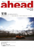 ahead vol.172