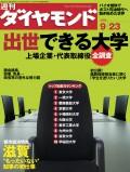 週刊ダイヤモンド 06年9月23日号