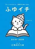 【無料小冊子】ふゆイチGuide2019/2020