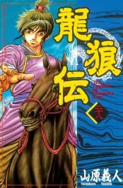 龍狼伝 The Legend of Dragon's Son(28)