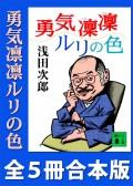 【期間限定価格】「勇気凜凜ルリの色」シリーズ全5冊合本版