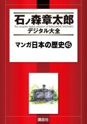 マンガ日本の歴史(45)